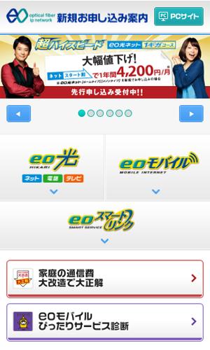 eo(イオ)新規お申し込み案内