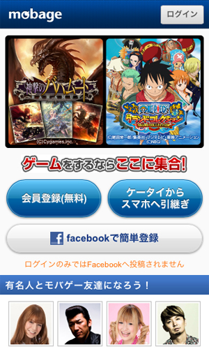 Mobage