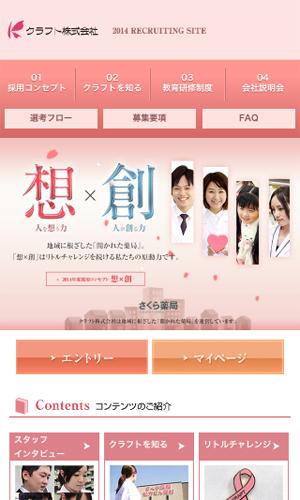 クラフト株式会社 新卒採用サイト