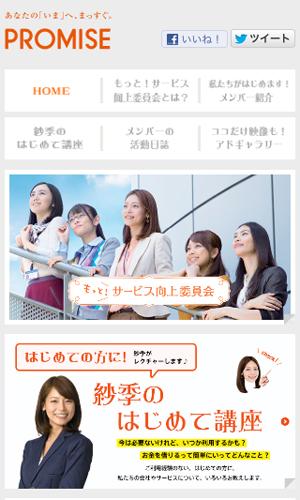 もっと!サービス向上委員会web