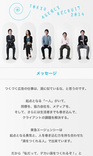 東急エージェンシー 2014採用サイト