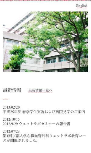 京都大学 心臓血管外科