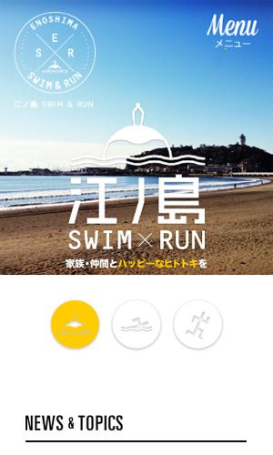 江の島Swim&Run