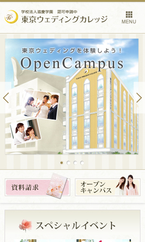 専門学校東京ウェディングカレッジ