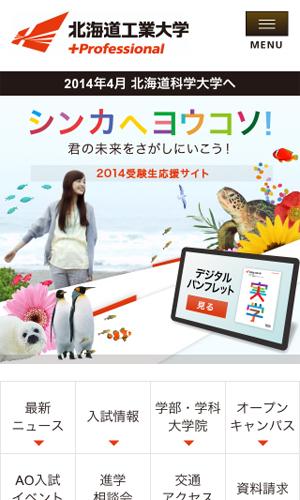 北海道工業大学 進学・受験情報サイト2014