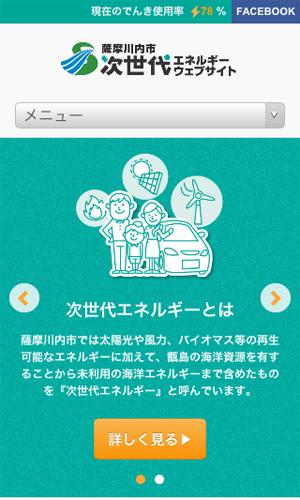 薩摩川内市次世代エネルギーウェブサイト
