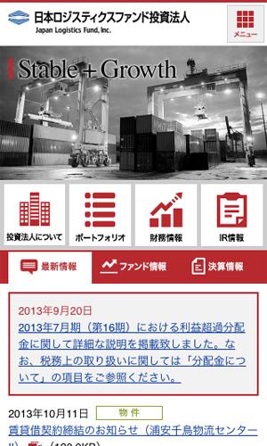 日本ロジスティクスファンド投資法人