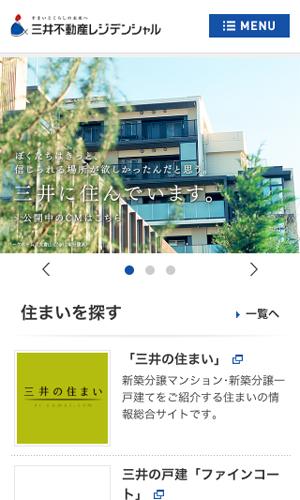 三井不動産レジデンシャル株式会社