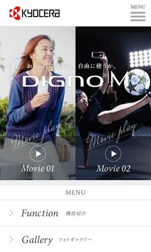 京セラ DIGNO® M スペシャルサイト