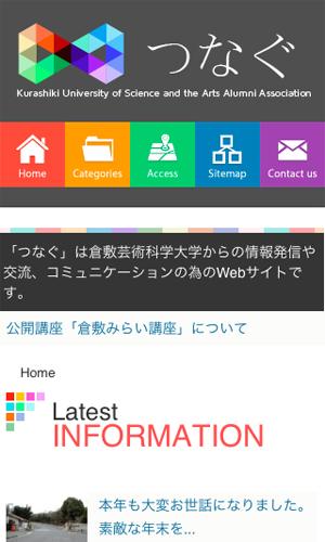 倉敷芸術科学大学情報発信サイト 「つなぐ」