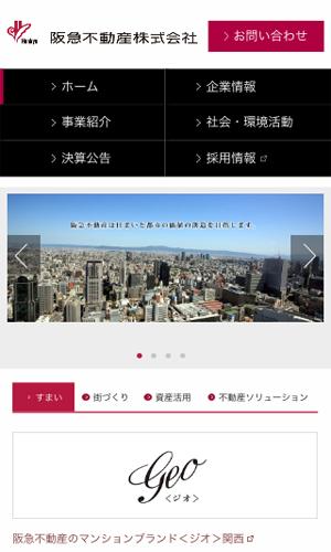 阪急不動産株式会社