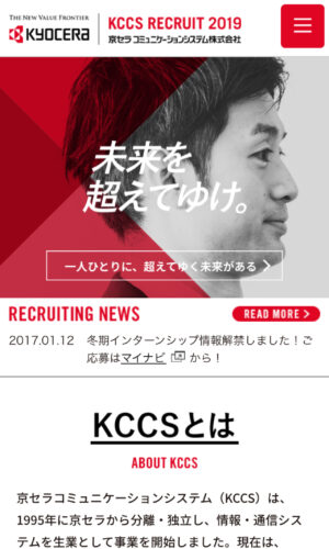 KCCS Recruit 2019