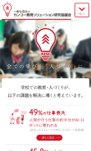 カンコー教育ソリューション研究協議会