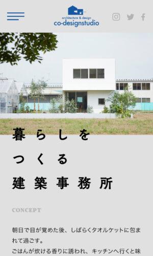 コーデザインスタジオ