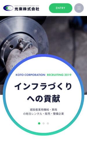 光東株式会社の採用サイト