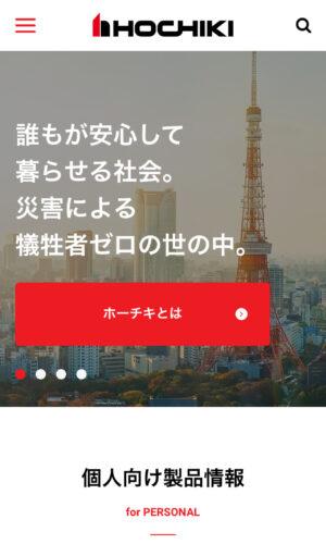 ホーチキ株式会社