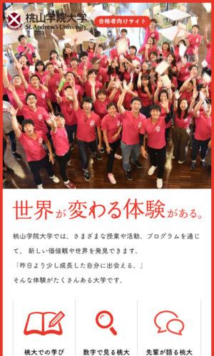桃山学院大学 合格者向けサイト