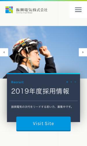 振興電気株式会社