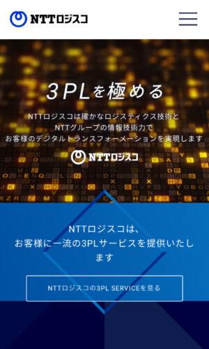 NTTロジスコ