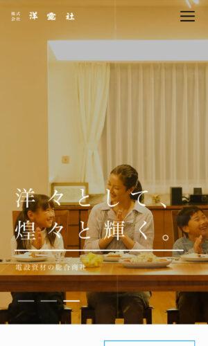 株式会社 洋電社