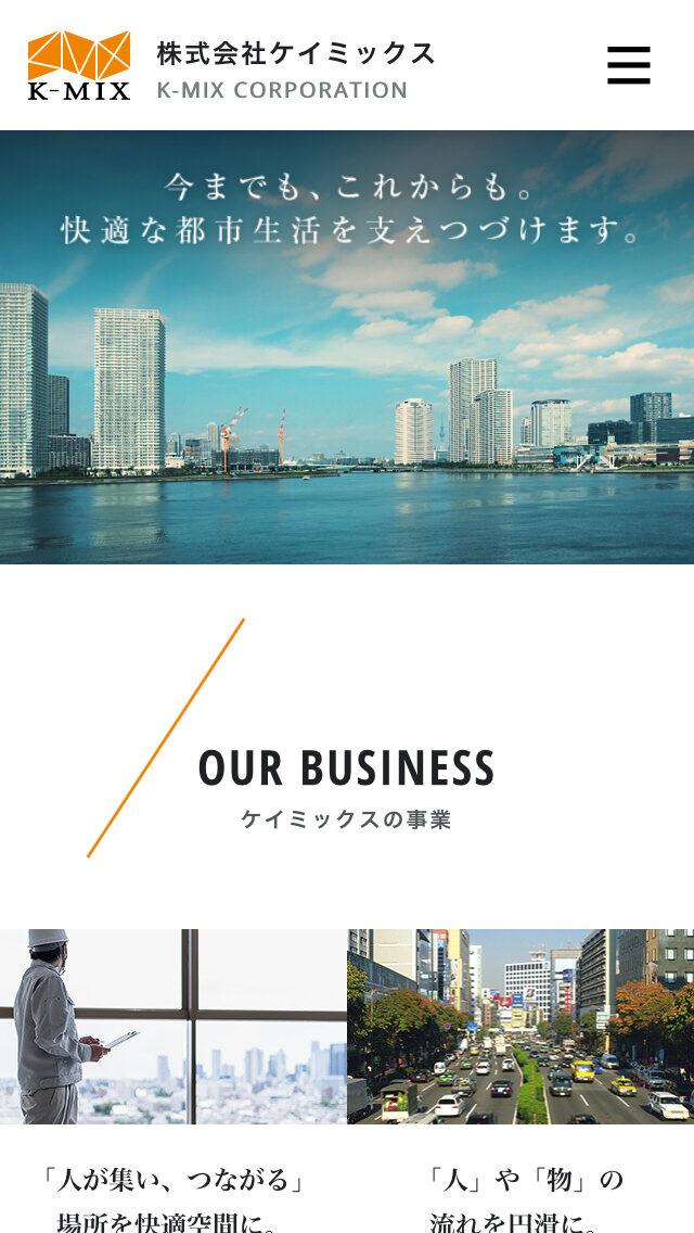 株式会社ケイミックス