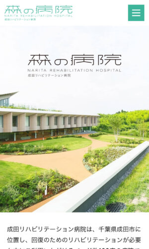 成田リハビリテーション病院
