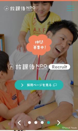 放課後NPOアフタースクール