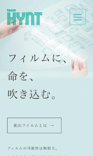 東山フイルム株式会社