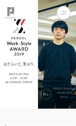PERSOL Work-Style AWARD 2019
