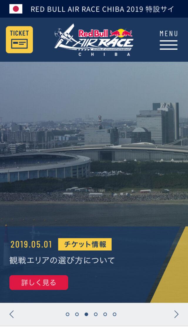 レッドブル・エアレース千葉2019