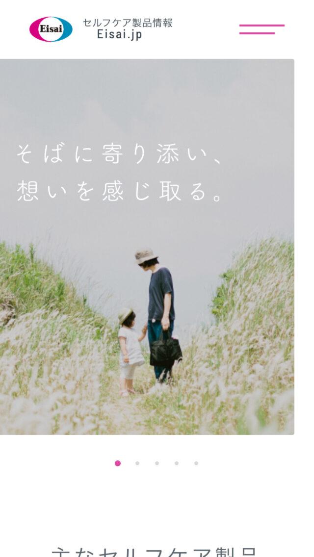 Eisai.jp