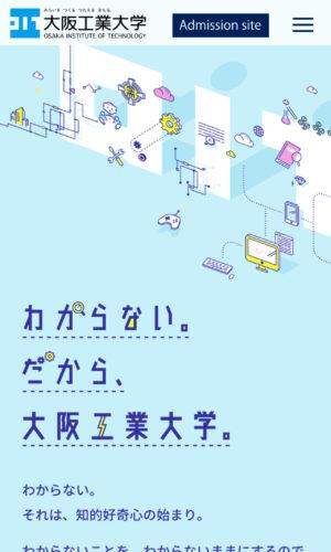 わからない。だから、大阪工業大学。