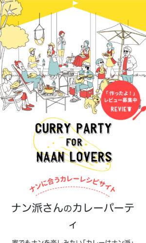 ナン派さんのカレーパーティ