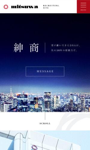 ミツワ電機株式会社 新卒採用サイト